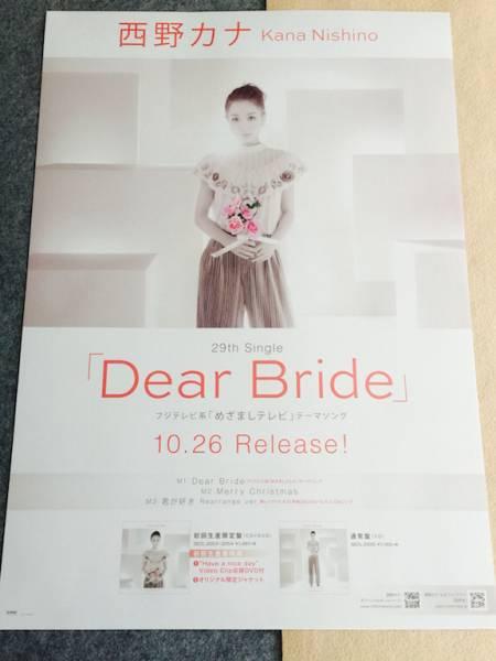 西野カナ「Dear Bride」 CD告知ポスター 非売品 B2 新品