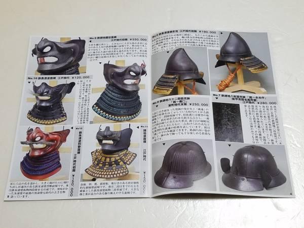 ●紀の国屋の甲冑情報●鎧兜甲冑武具具足の本●B23_画像2