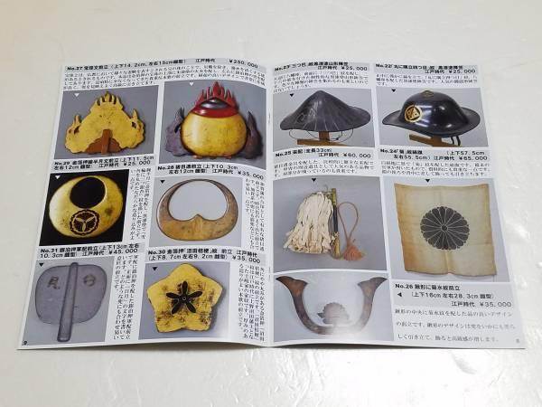 ●紀の国屋の甲冑情報●鎧兜甲冑武具具足の本●B23_画像3