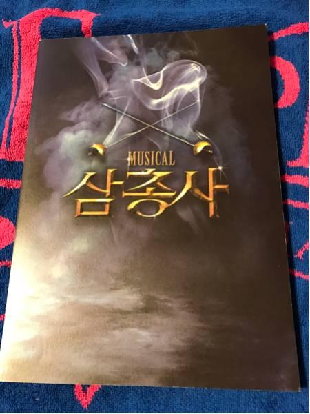 三銃士 パンフレット 2013年ソウル公演 キュヒョン Jun.k