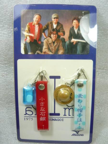 2006年 つま恋コンサート かぐや姫・吉田拓郎ストラップ
