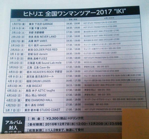 ヒトリエ★2017ツアー先行予約&IKIプレゼント申し込み用紙