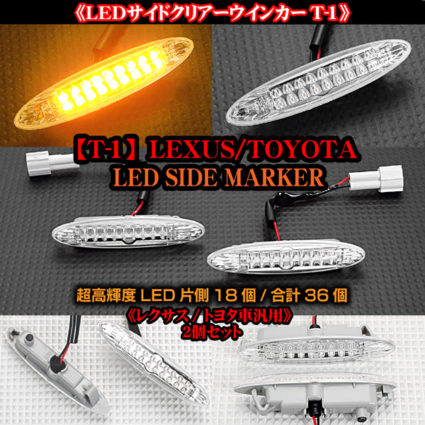 レクサスGS350/430/450h クリスタルLED サイドマーカーT-1/LED36_画像2
