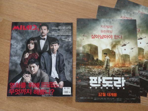 最新◆キム・ナムギル◆韓国雑誌「シネ21」「パンドラ」3枚