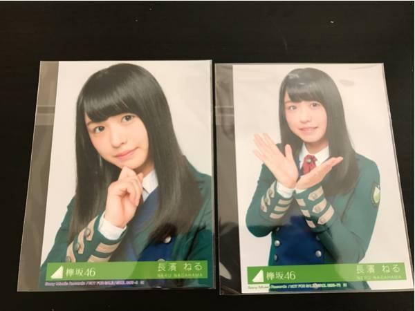欅坂46 長濱ねる ヨリ チュウ 生写真 二人セゾン ライブ・握手会グッズの画像