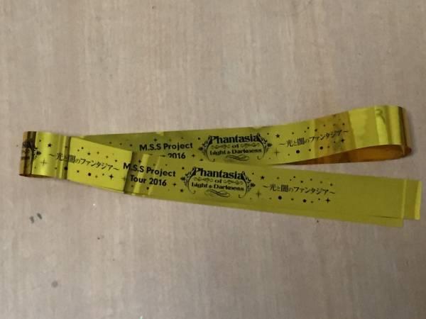 MSSP 光と闇のファンタジア東京会場記念 銀テープ(金色)