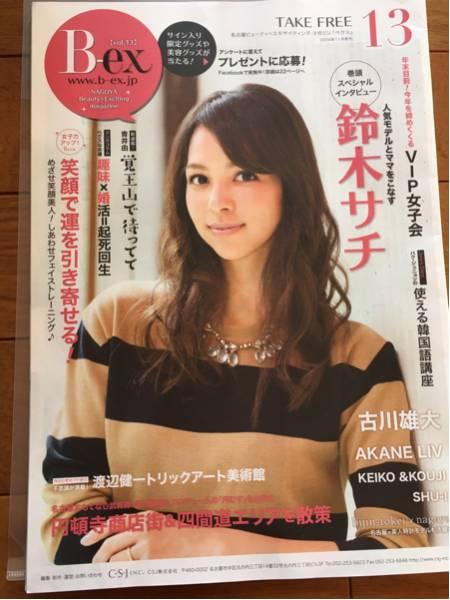 フリーペーパーB-ex vol.13 古川雄大 AKANE LIV