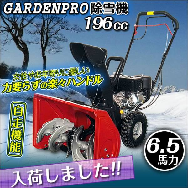 f9523d5796eedd 雪押し機 幅74cm! スコップ 雪かきシャベル// 除雪機// 雪かき機// ...