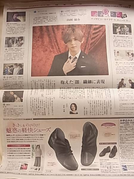 山田涼介☆カインとアベル 新聞広告インタビュー記事
