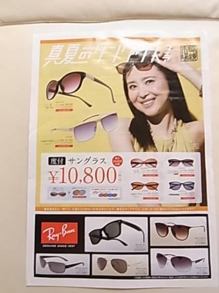 松田聖子♪新聞折込広告 市場眼鏡広告 120送