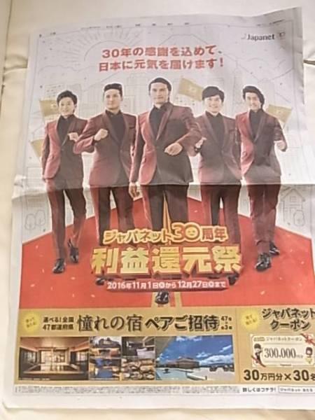 TOKIO新聞広告1面☆ジャパネットの広告 送料120円
