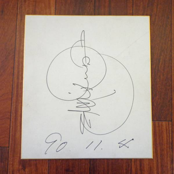 直筆 サイン色紙 中条きよし 1990年