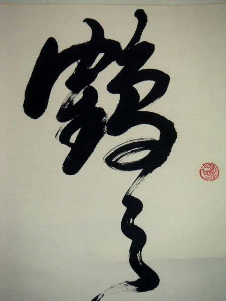 ☆送料無料☆蔵くら☆  中国  掛軸  15  ☆ 中国製 中国書 アンティーク 掛け軸 骨董 古玩 昭和レトロ_画像2