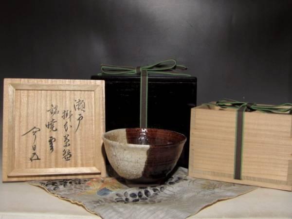 時代 古瀬戸掛分茶碗「暁雲」二重箱 裏千家鵬雲斎花押k911