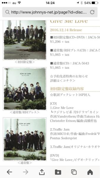 Hey!Say!JUMP 12/14 Give Me Love 通常盤初回プレス ポスター付