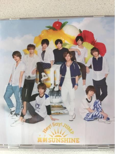 Hey!Say!JUMP 真剣SUNSHINE 初回限定盤2 JUMQ コンサートグッズの画像