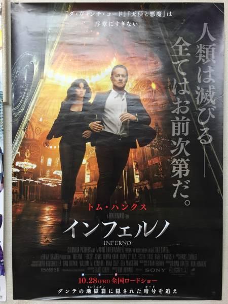 映画 『インフェルノ』 トム・ハンクス B2ポスター