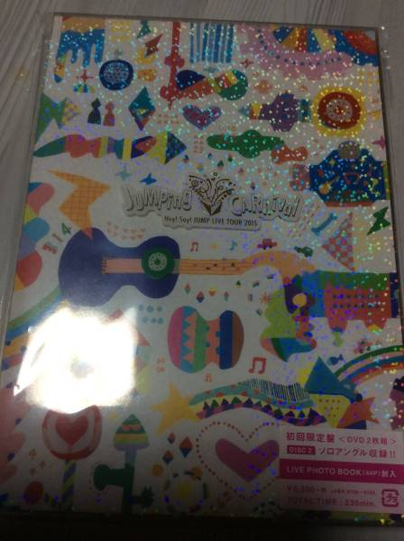 Hey!Say!JUMP DVD LIVE TOUR 2015 JUMPing CARnival 初回版 コンサートグッズの画像