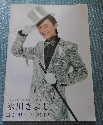 ★氷川きよし 2012 コンサート パンフレット 限定