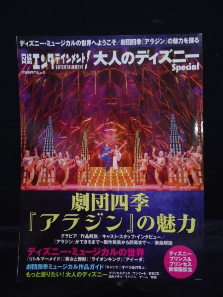 劇団四季『アラジン』の魅力 日経エンタテインメント!