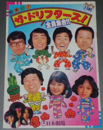 【初笑い!ザ・ドリフターズ!全員集合!!】(1981)日劇パンフ