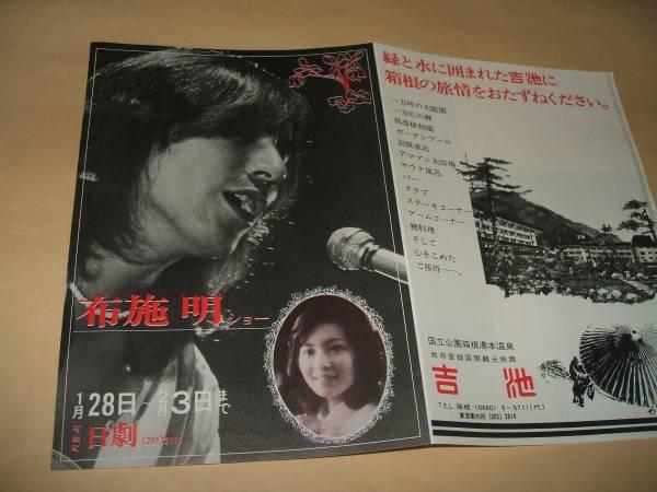 送料無料 布施明 日劇ショー ちらし 1976年 太田裕美