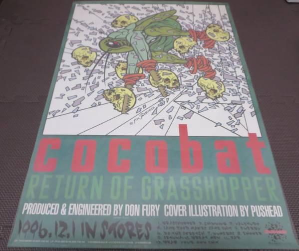 COCOBAT レア 96 ポスター PUSHEAD/ココバット KEMURI brahman HI-STANDARD MAD CAPSULE MARKETS husking bee