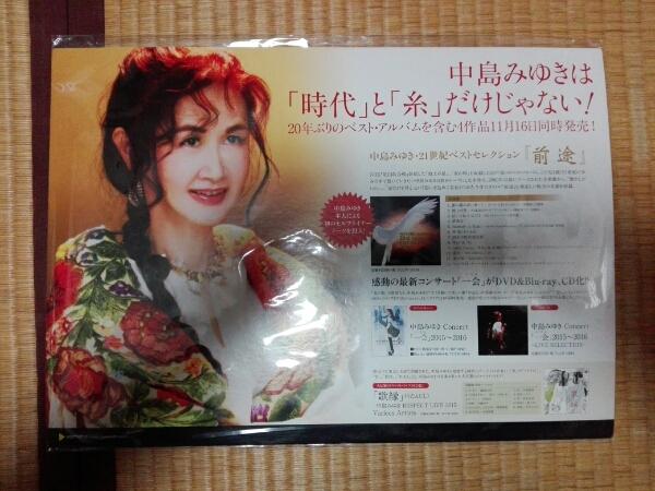 中島みゆき ベスト盤「前途」販促用パネル コンサートグッズの画像