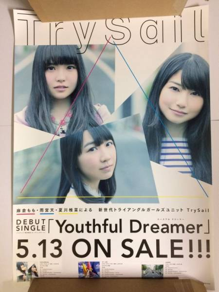TrySail Youthful Dreamer B2ポスター 麻倉もも 雨宮天 夏川椎菜
