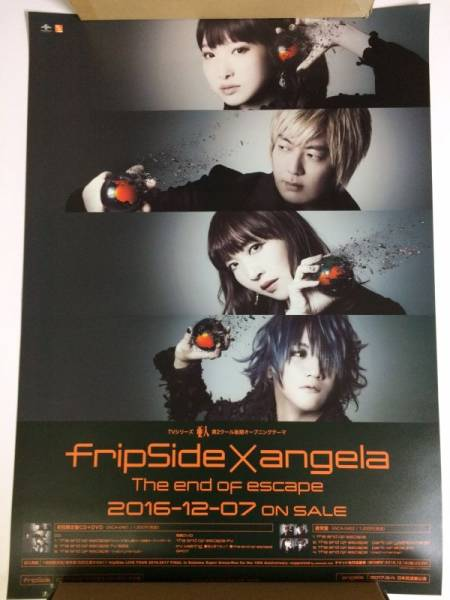 fripSide×angela The end of escape CD告知B2ポスター