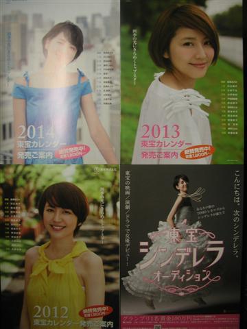 『長澤まさみ 6点セット(東宝カレンダー 宣伝チラシ4種他)』