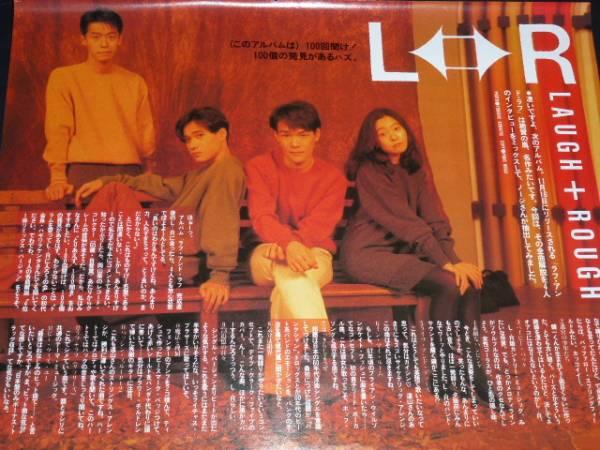 L-R エルアール 黒沢健一 切り抜きファイル62P+ポスター'92~