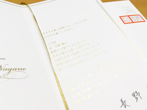 V6 長野博 結婚報告 未開封