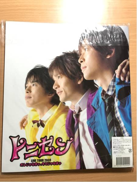 V6トニセン2008ツアーパンフレット 坂本昌行長野博井ノ原快彦 コンサートグッズの画像