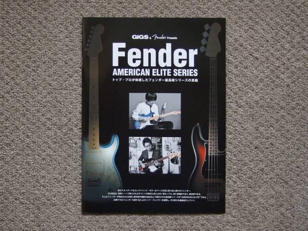 【冊子のみ】Fender AMERICAN ELITE SERIES 検 USA ストラトキャスター カタログ_画像1