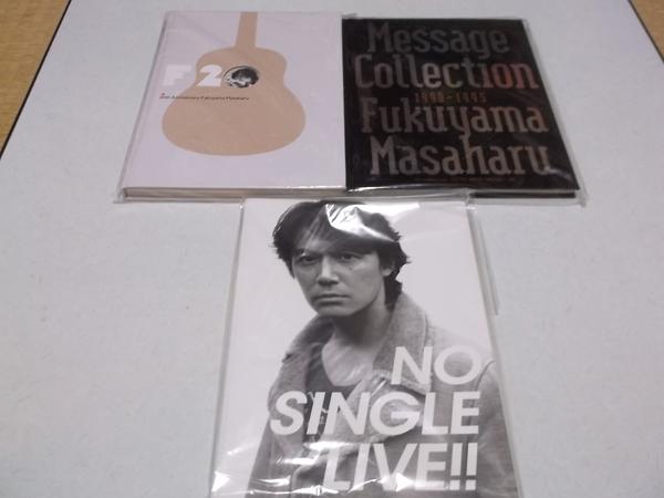 △ 福山雅治 【ツアーパンフ3冊SET】NO SINGLE LIVE/2009道標 ライブグッズの画像