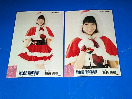 【生写真】 AKB48 ビレッジヴァンガード 朝長美桜 2016 クリスマス tk1612