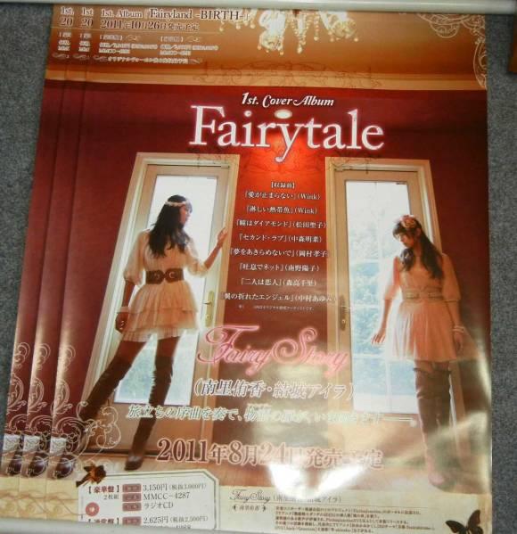 ◆ポスター◆Fairy Story(南里侑香 結城アイラ) / 5枚