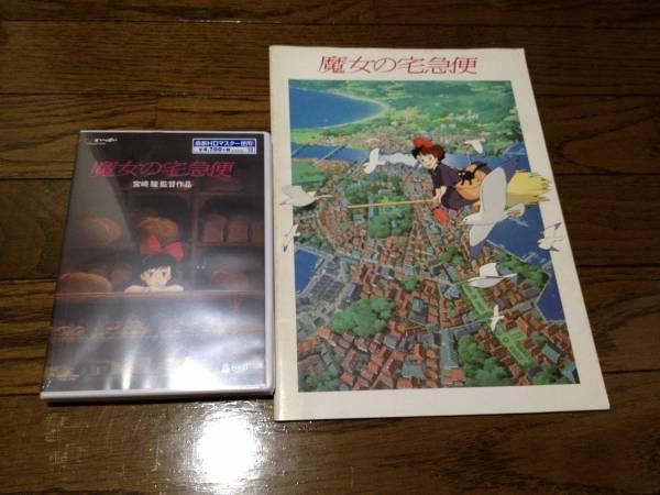 新品 魔女の宅急便 宮崎駿 ジブリ DVD パンフレット(中古)_画像1