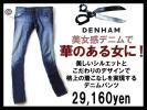 3万DENHAM デンハム イマ注目のボーイフレンドデニム! 美脚シルエットで魅了するバイオウォッシュ加工デニムパンツ ストレッチジーンズ