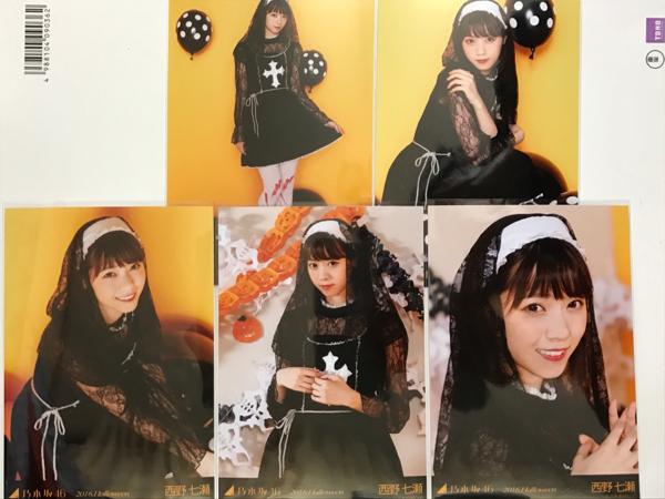乃木坂 生写真 西野七瀬 2016 ハロウィン 5枚セット