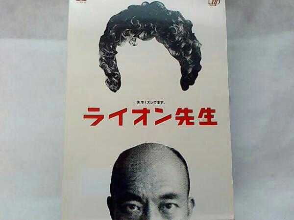 竹中直人/要潤/小池栄子/忌野清志郎/ライオン先生 DVD-BOX グッズの画像