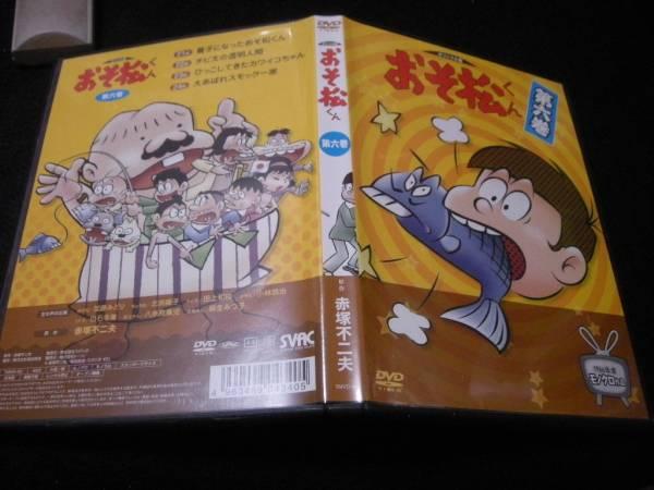 美品DVD★おそ松くん 第六巻 1966年度 モノクロ作品 グッズの画像