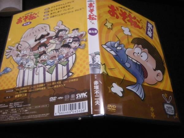 美品DVD★おそ松くん 第九巻 1966年度 モノクロ作品 グッズの画像