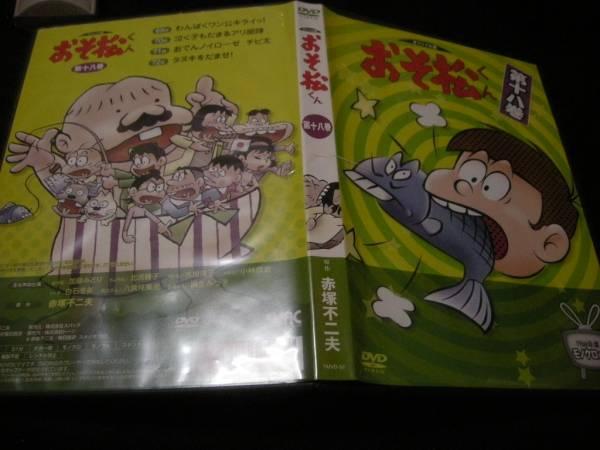 美品DVD★おそ松くん 第十八巻 1966年度 モノクロ作品 グッズの画像