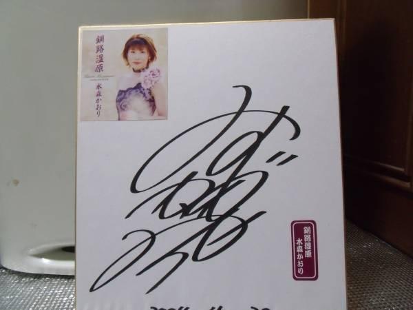 水森かおり「釧路湿原」直筆サイン入り市販色紙
