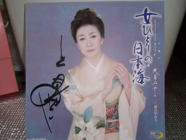 大月みやこ「女ひとりの日本海」直筆サイン入りの色紙
