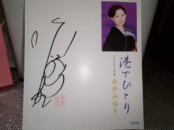 永井みゆき「港でひとり」直筆サイン入りの色紙