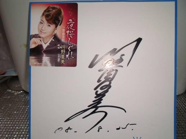 川野夏美「夜桜しぐれ」直筆サイン入り色紙