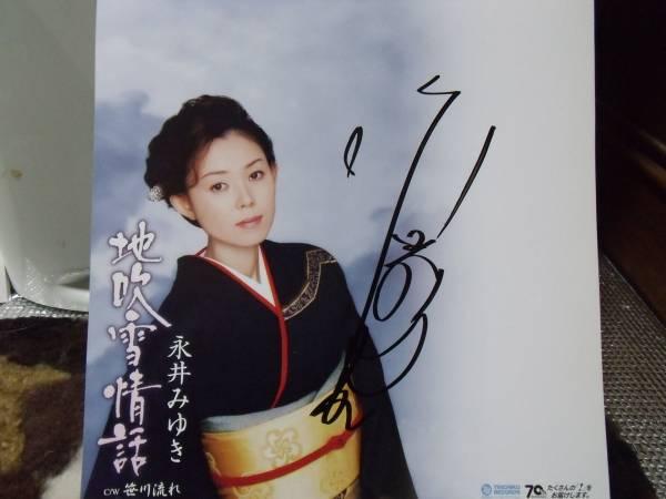 永井みゆき「地吹雪情話」直筆サインわ入り色紙